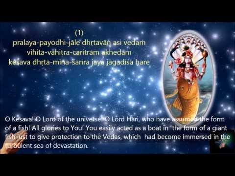 Dasavatar Strotam with lyrics