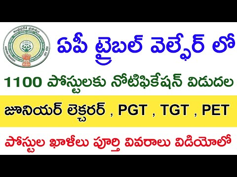 AP TRIBAL WELFARE NOTIFICATION 2019 // 1100 JL , PGT , TGT , PET POST VACANCIES
