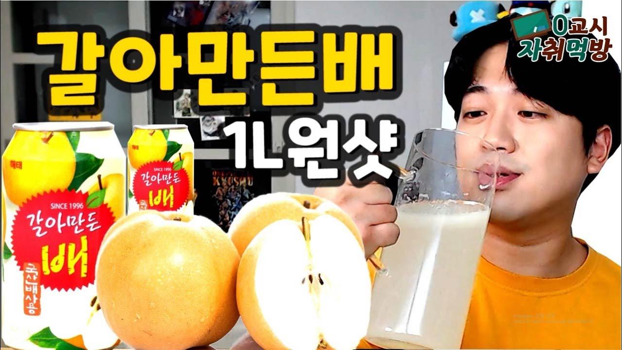 술마신날 숙취해소로 갈아만든배 1L 원샷 음료수먹방 수분충전 갈증해소 대리만족 Pear Juice Chug ENG)