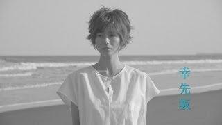 真木よう子 - 「 幸先坂 」Music Video Clip(Short ver.)