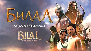Билал /Bilal/ Мультфильм HD