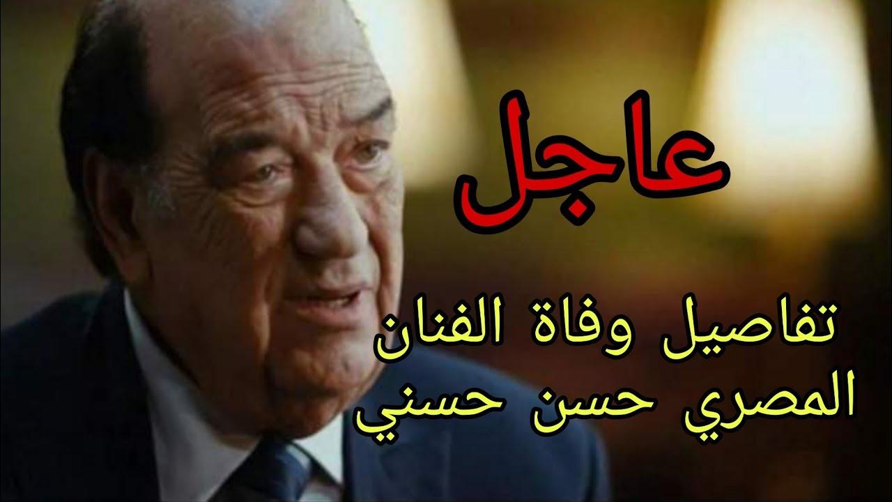 تفاصيل وفاة الفنان المصري حسن حسني