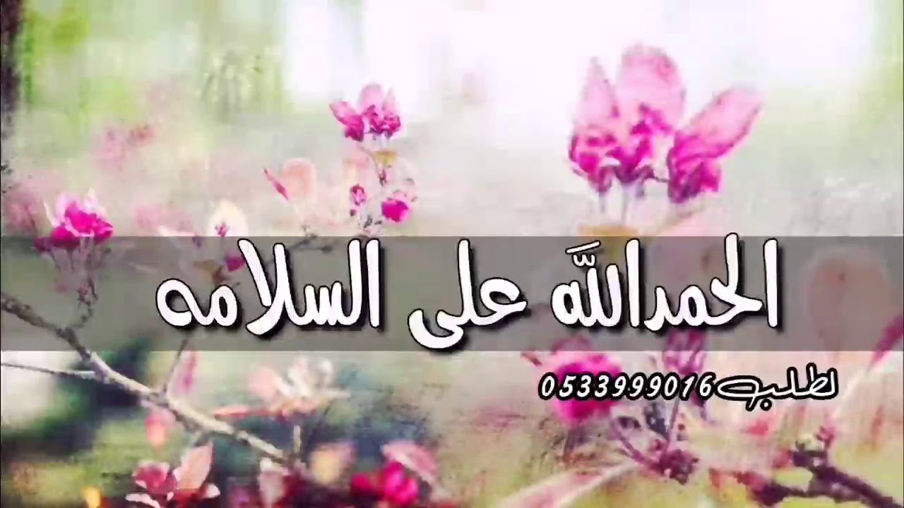 شيله الحمدلله على السلامه امي Youtube
