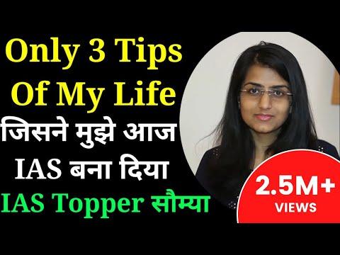 How to crack UPSC Civil Services Exam,Best tips of my life IAS topper Saumya Sharma AIR-9 CSE 2017