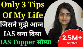 How to crack UPSC Civil Services Exam,Best tips of my life IAS topper Saumya Sharma AIR-9 CSE 2017