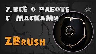 7. Маска ZBrush & Curvature map | Уроки на русском