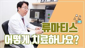 [평촌서울나우병원] 류마티스 관절염 어떻게 치료하나요?