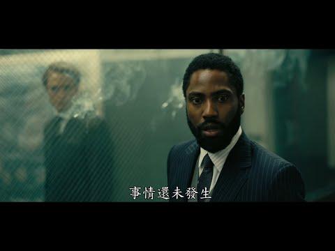 天能 (Tenet)電影預告
