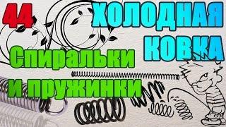 44 #Спиральки из #проволоки проще некуда..#ХОЛОДНАЯ #КОВКА  БЕЗ СТАНКОВ И НАГРЕВА.(ПРостое и в вто же время изящное решение добовлять к #элементам #ковки, спиральки и усики из простой проволо..., 2016-04-11T16:29:40.000Z)