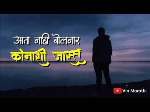 आता नाही बोलणार कोणाशी   Love Sad Marathi Status Video