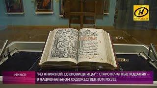 Старопечатные издания – в Национальном художественном музее