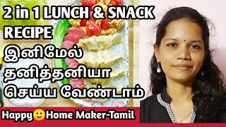 Kids Lunchbox and Snack box idea - Healthy,Quick,Tasty and Simple Recipe in Tamil