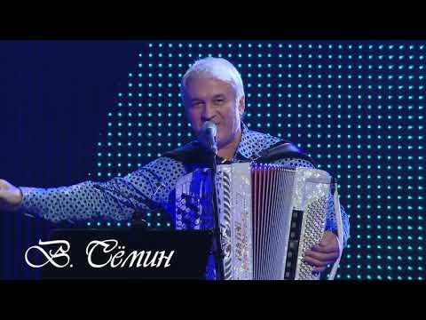 Валерий Семин и Валерий Калинкин на концерте Алёны Петровской. Питер-2019