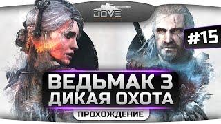 Прохождение Ведьмак 3: Дикая Охота #15. Высший Вампир, уродец Ума и поиски Цири.