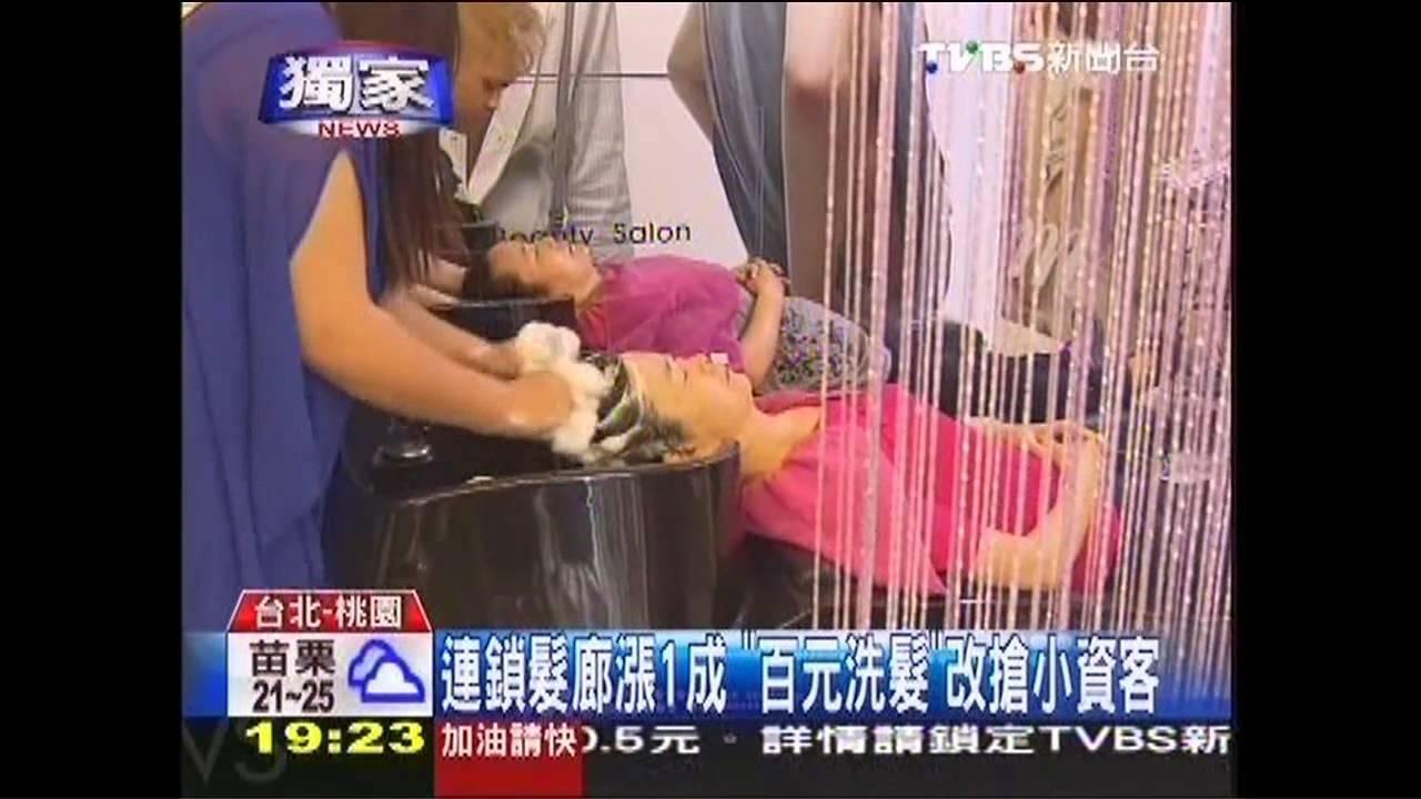 〈獨家〉連鎖髮廊漲1成 「百元洗髮」改搶小資客 - YouTube