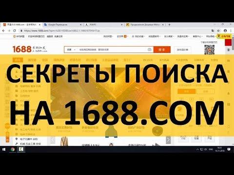 Как искать товар на 1688.com - Лучшая инструкция по 1688 БЕЗ ВОДЫ!