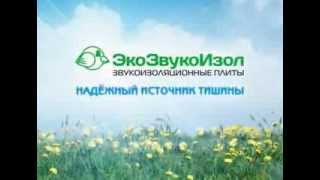 Шумоизоляция(, 2013-10-14T17:26:29.000Z)