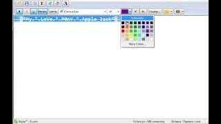 [Обзор Урока]Часть 2.Как сделать цветной статус в Skype.