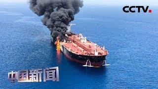 [中国新闻] 美发布阿曼湾油轮遇袭新图片 再指伊朗应负责 | CCTV中文国际