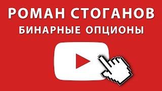 Роман Строганов не выдает сигналы на бинарные опционы