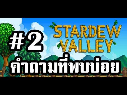 คำถามที่พบบ่อยสำหรับคนเล่นเกม Stardew Valley 2