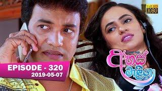 Ahas Maliga | Episode 320 | 2019-05-07 Thumbnail