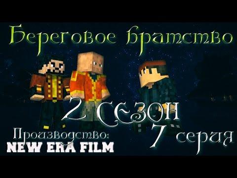Minecraft сериал: Береговое братство 7 серия. (Minecraft machinima)
