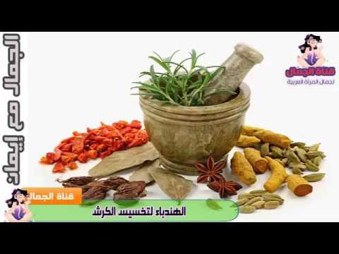 | افضل وأقوى وصفة للتخسيس والرجيم | علاج التخسيس بالأعشاب - HD