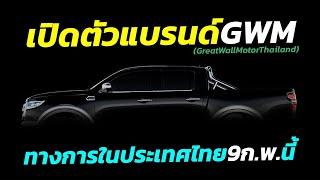 มาแล้ว! เปิดตัว Great Wall Motor (GWM) อย่างเป็นทางการในประเทศไทย 9 ก.พ.นี้ พร้อมกิจกรรมแจก1ล้าน!