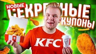 Проверка Секретных Купонов KFC / Купоны, которые КФС скрывает от всех!