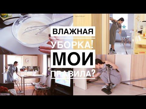 УБИРАЙСЯ СО МНОЙ | Мотивация на уборку | Еженедельная Уборка