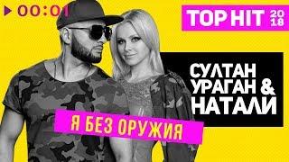 Султан Ураган и Натали - Я без оружия I Official Audio | 2018