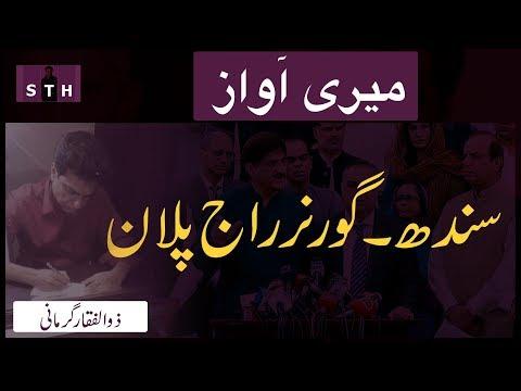 سندھ ، گورنر راج پلان | میری آواز