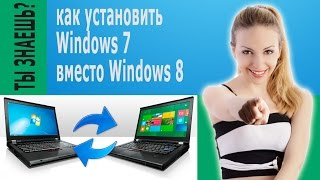 видео Как установить Windows 8 на свой компьютер?