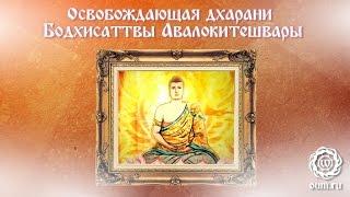Универсальная дверь Бодхисаттвы Авалокитешвара