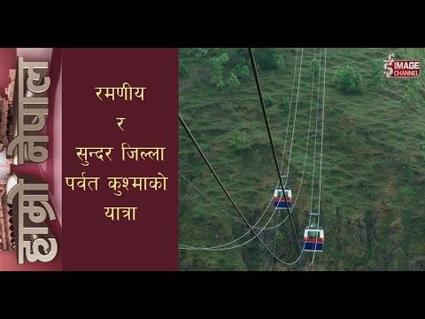 Hamro Nepal \ हाम्रो नेपाल - पर्वत कुश्माको यात्रा \Travel to Parbat Kusma - Part 2