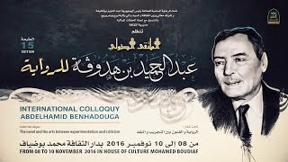 SPOT TV INTERNATIONAL COLLOQUY ABDELHAMID BENHADOUGA - BBA 2016