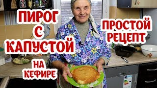 """Рецепт """"Пирог с капустой на кефире"""". Очень сытно и вкусно!!!"""