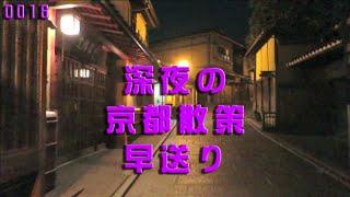 深夜の京都散策早送り Late night walk in Kyoto (Fast forward video) thumbnail