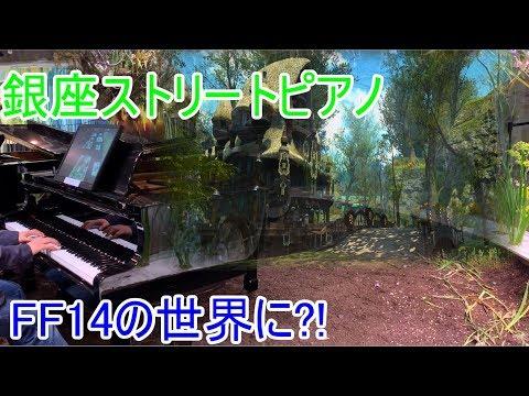 【銀座ピアノ】銀座のストリートピアノでFF14 BGM 弾いてみた【ピアノ】 Piano Cover