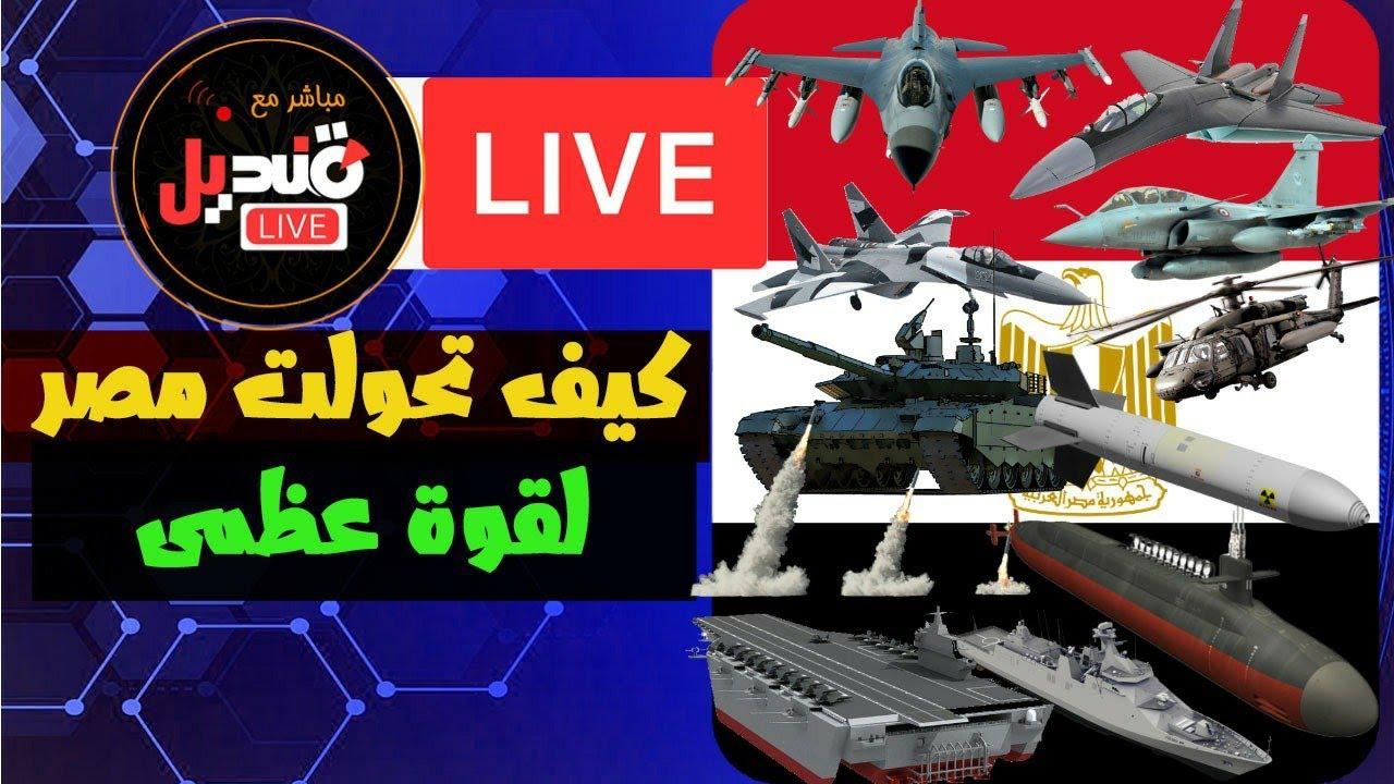 أسرار وتفاصيل صفقات التسليح المصرية الجبارة