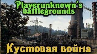 PlayerUnknown's Battlegrounds - Кустовая ВОЙНА