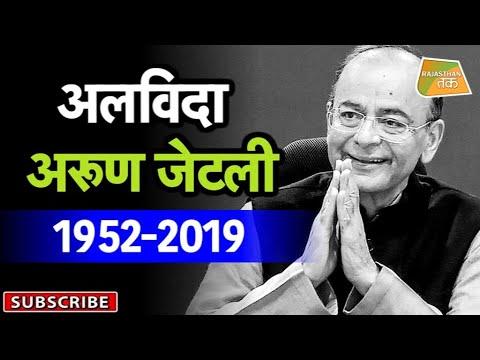 LIVE UPDATES पूर्व वित्तमंत्री ARUN JAITLEY का निधन | FORMER FINANCE MINISTER | BJP |