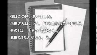 月亭方正(山崎邦正)から浜田雅功への手紙 ダウンタウン浜田の50歳の誕生...