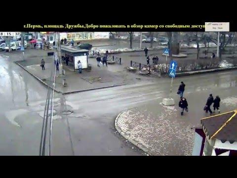 Пермь камера на улице Дружбы