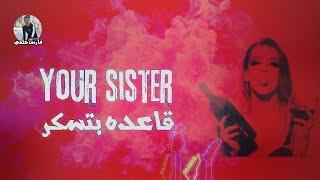 حالات واتس سافله مهرجان your sister قاعده بتسكر