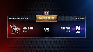 KUNG-FU vs ARCADE Week 6 Match 7 WGL RU Season II 2015-2016. Gold Series Group Round