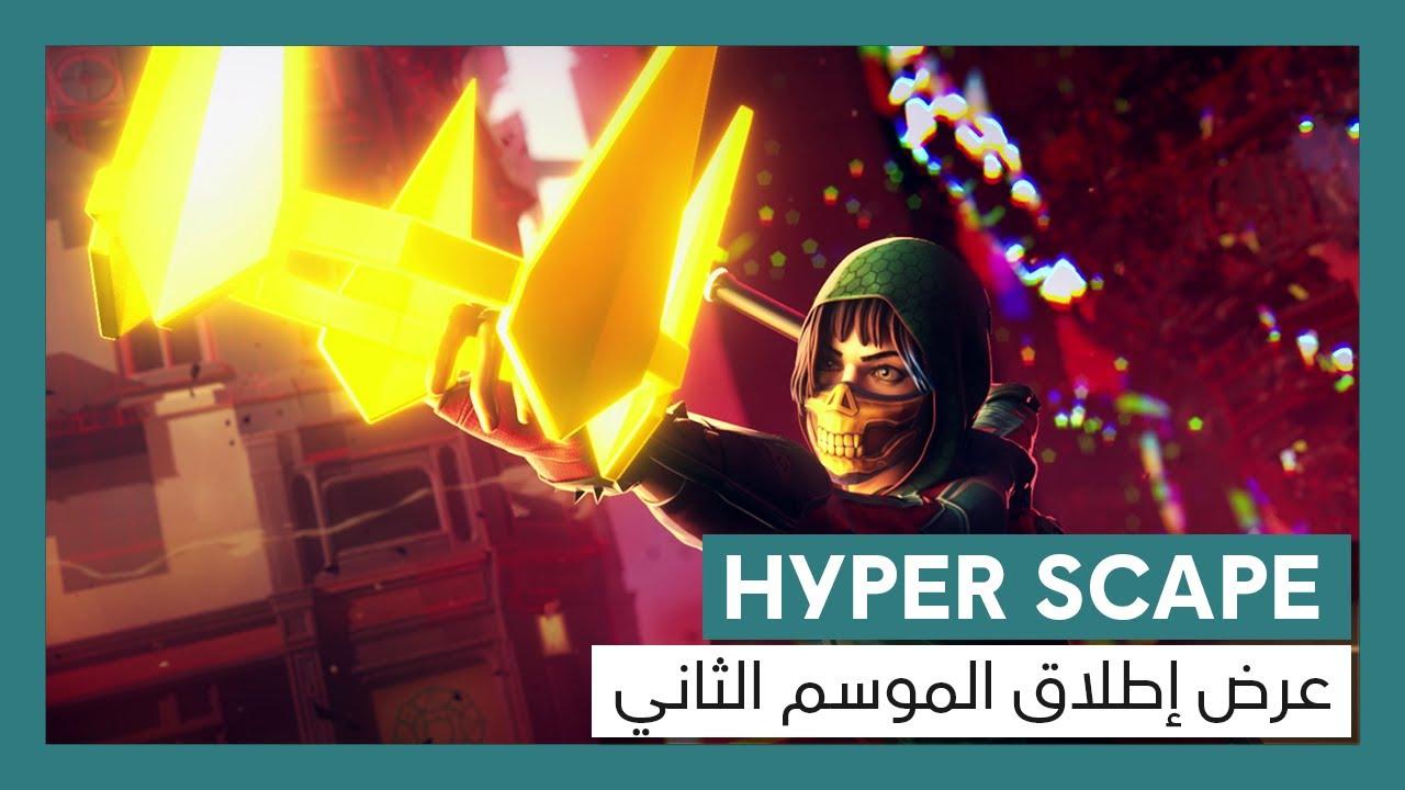 Hyper Scape: عرض إطلاق الموسم الثاني