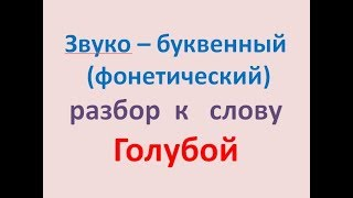 Звуко – буквенный  (фонетический)  разбор  к   слову  Голубой