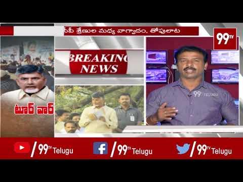 Vizag Latest Updates: Chandrababu Naidu Vizag Tour Controversy | PrajaChaitanyaYatra |99TV Telugu